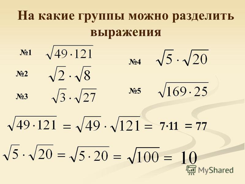 На какие группы можно разделить выражения 1 2 3 4 5 711 = 77