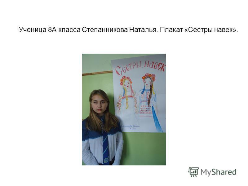Ученица 8А класса Степанникова Наталья. Плакат «Сестры навек».