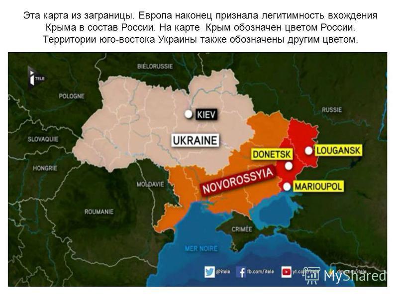 Эта карта из заграницы. Европа наконец признала легитимность вхождения Крыма в состав России. На карте Крым обозначен цветом России. Территории юго-востока Украины также обозначены другим цветом.