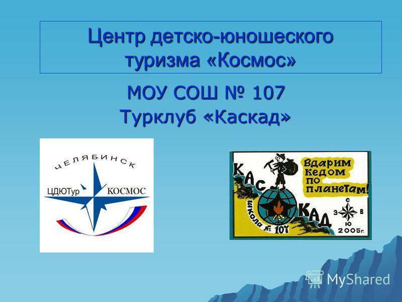 Центр детско-юношеского туризма «Космос» МОУ СОШ 107 Турклуб «Каскад»