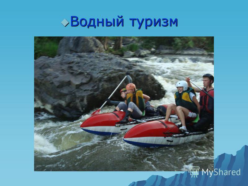 Водный туризм Водный туризм