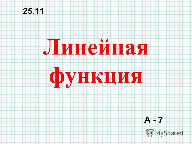 Линейная функция 25.11 А - 7