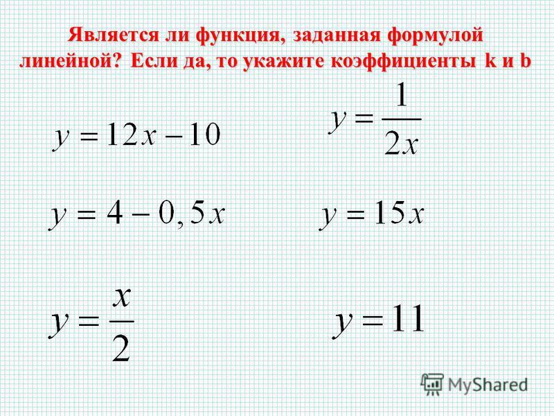Является ли функция, заданная формулой линейной? Если да, то укажите коэффициенты k и b