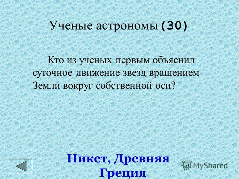 Ученые астрономы(20) Кто из древнегреческих ученых разработал первую, достаточно стройную картину мироздания? Аристотель