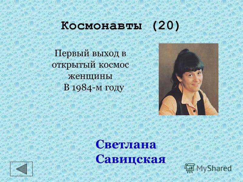 Космонавты (10) Первая женщина – космонавт. Валентина Терешкова