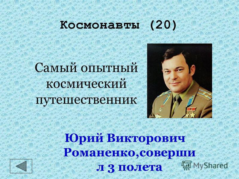 Космонавты (10) Юрий Алексеевич Гагарин Первый космонавт, облетевший Земной шар 12 апреля 1961 года.