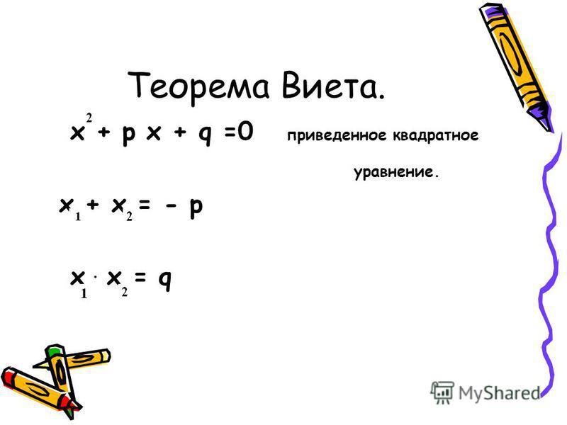 Теорема Виета. х + р х + q =0 приведенное квадратное уравнение. x + x = - р x x = q