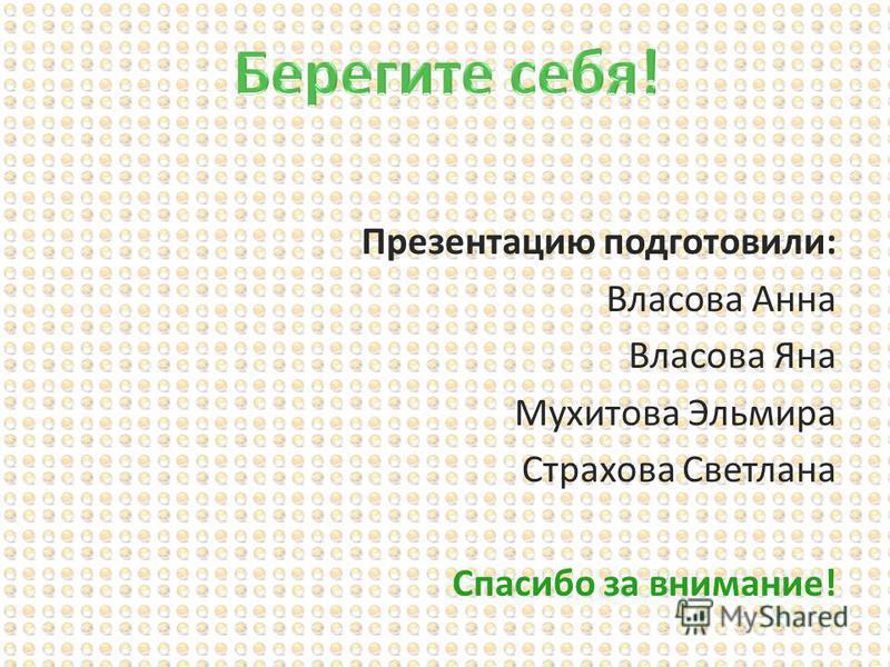 Презентацию подготовили: Власова Анна Власова Яна Мухитова Эльмира Страхова Светлана Спасибо за внимание!