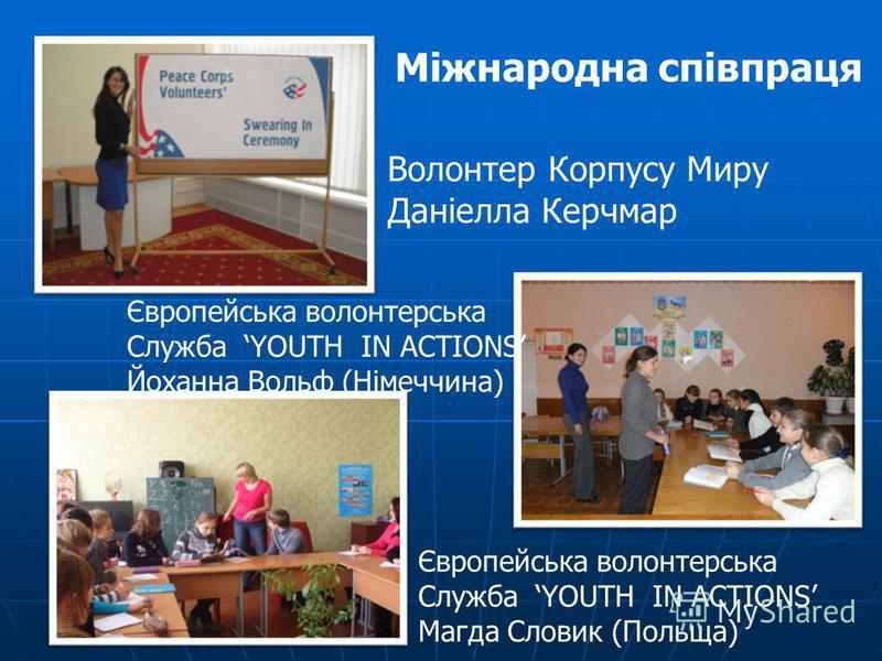 Волонтер Корпусу Миру Даніелла Керчмар Європейська волонтерська Служба YOUTH IN ACTIONS Йоханна Вольф (Німеччина) Європейська волонтерська Служба YOUTH IN ACTIONS Магда Словик (Польща) Міжнародна співпраця
