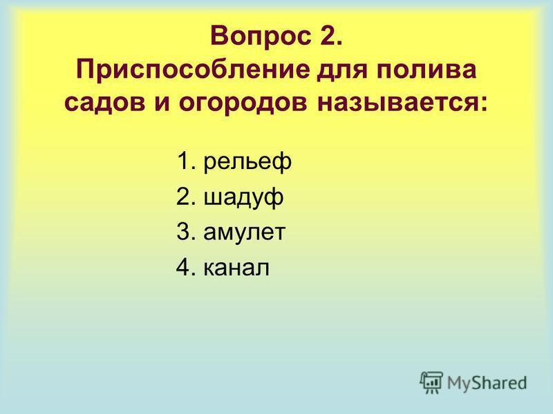 Вопрос 1. Частицы растений и красноватых горных пород 1. папирус 2. порог 3. ил 4. оазис