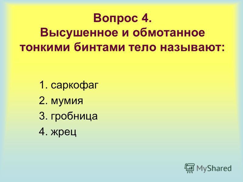 Вопрос 3. Короткое копьё называется: 1. дельта 2. дышло 3. котик 4. дротик