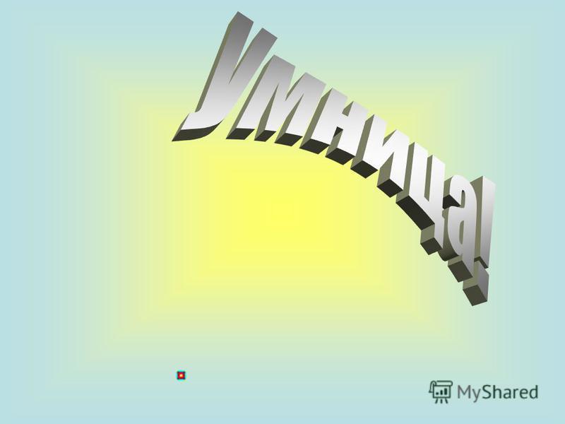 Вопрос 5. Как называются знаки для письма у египтян? 1. клинопись 2. иероглифы 3. буквы 4. цифры