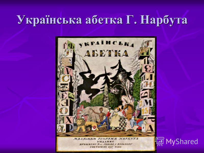 Українська абетка Г. Нарбута