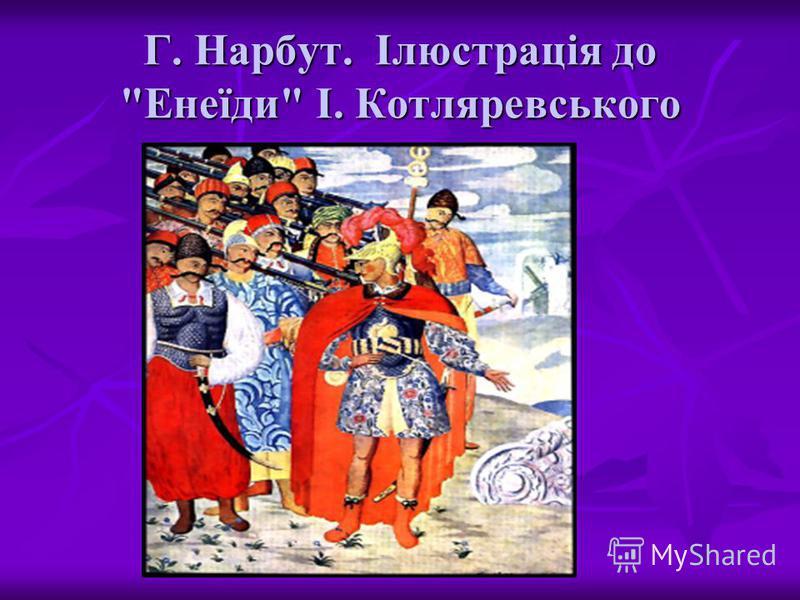 Г. Нарбут. Ілюстрація до Енеїди І. Котляревського