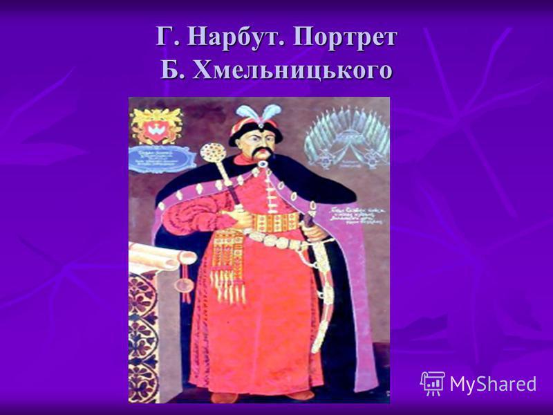 Г. Нарбут. Портрет Б. Хмельницького