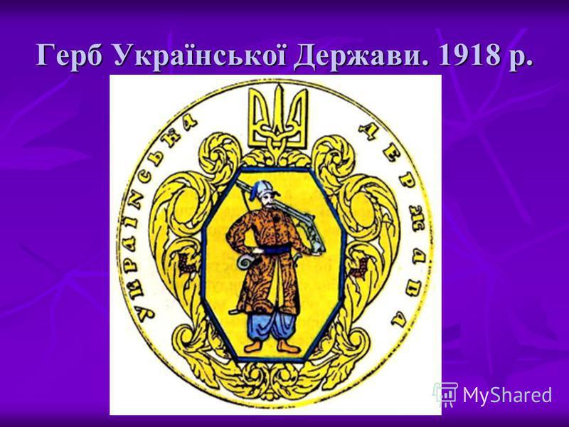 Герб Української Держави. 1918 р.