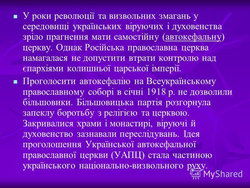 У роки революції та визвольних змагань у середовищі українських віруючих і духовенства зріло прагнення мати самостійну (автокефальну) церкву. Однак Російська православна церква намагалася не допустити втрати контролю над єпархіями колишньої царської