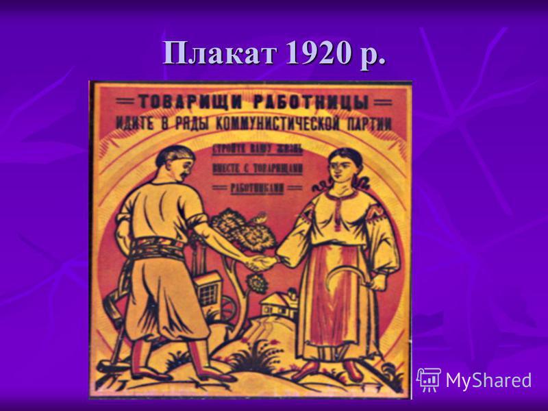 Плакат 1920 р.