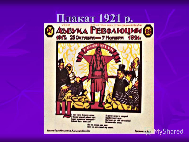 Плакат 1921 р.