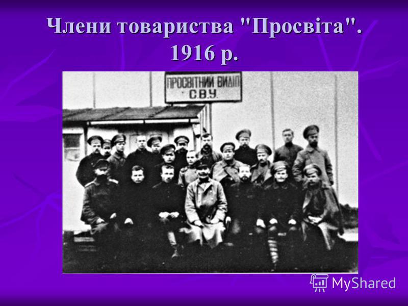 Члени товариства Просвіта. 1916 р.