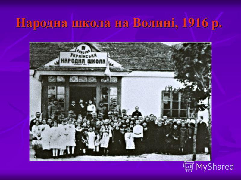 Народна школа на Волині, 1916 р.