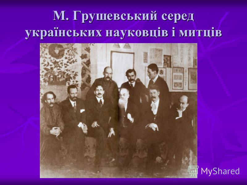 М. Грушевський серед українських науковців і митців