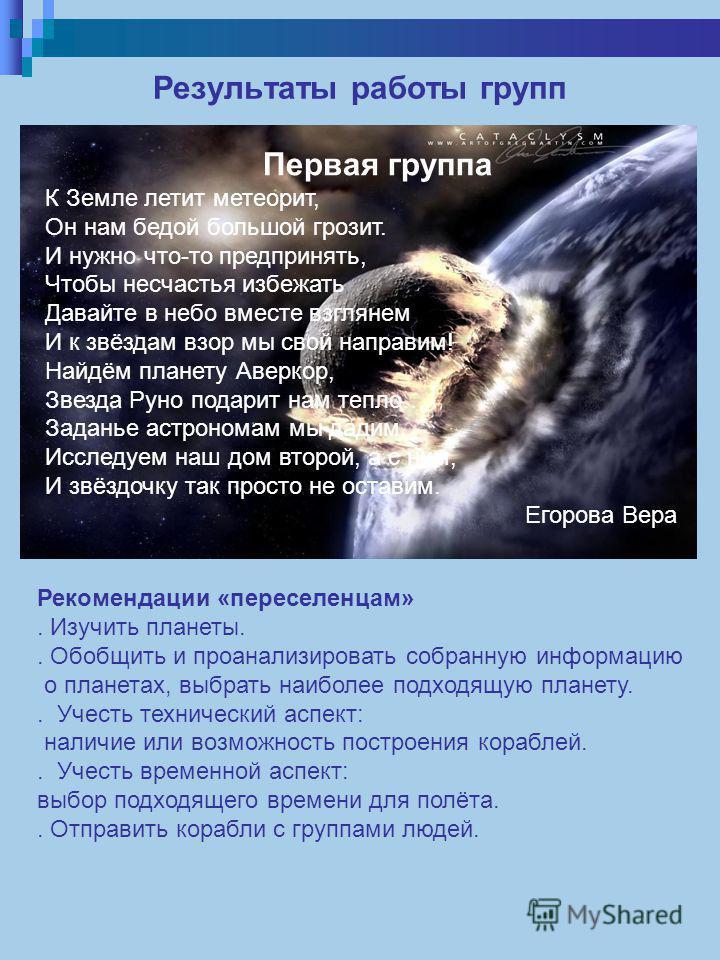 Первая группа К Земле летит метеорит, Он нам бедой большой грозит. И нужно что-то предпринять, Чтобы несчастья избежать Давайте в небо вместе взглянем И к звёздам взор мы свой направим! Найдём планету Аверкор, Звезда Руно подарит нам тепло… Заданье а