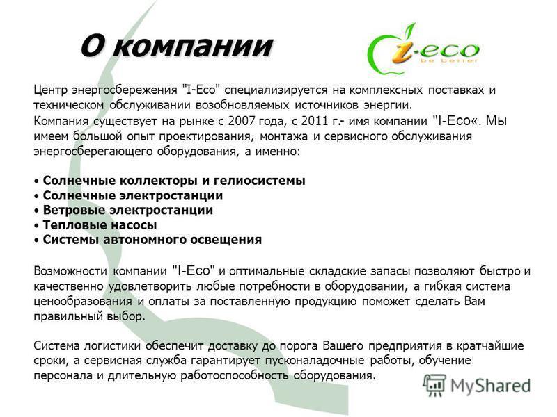 О компании Центр энергосбережения