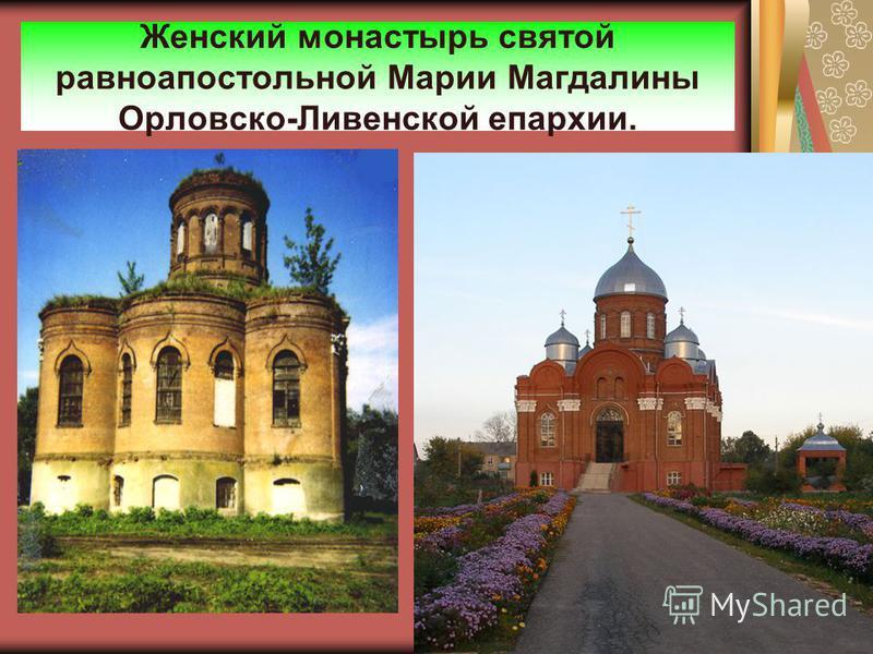 Женский монастырь святой ра вноапостольной Марии Магдалины Орловско-Ливенской епархии.