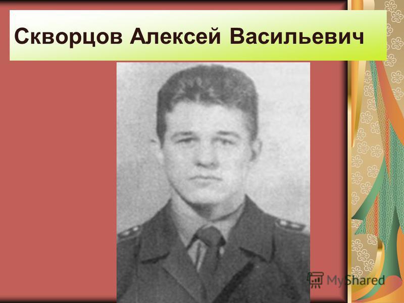 Скворцов Алексей Васильевич