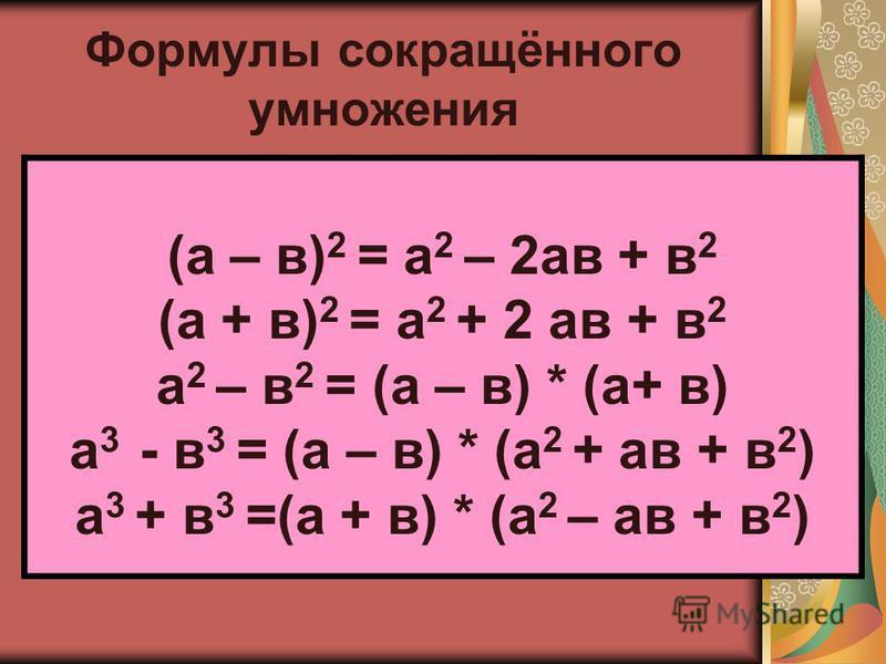 Формулы сокращённого умножения (а – в) 2 = а 2 – 2 а в + в 2 (а + в) 2 = а 2 + 2 а в + в 2 а 2 – в 2 = (а – в) * (а+ в) а 3 - в 3 = (а – в) * (а 2 + а в + в 2 ) а 3 + в 3 =(а + в) * (а 2 – а в + в 2 )