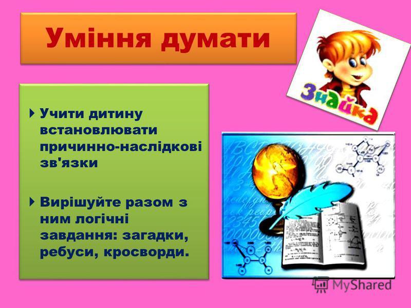 Учити дитину встановлювати причинно-наслідкові зв'язки Вирішуйте разом з ним логічні завдання: загадки, ребуси, кросворди. Учити дитину встановлювати причинно-наслідкові зв'язки Вирішуйте разом з ним логічні завдання: загадки, ребуси, кросворди. Умін