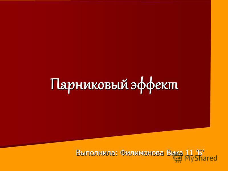 Парниковый эффект Выполнила: Филимонова Вика 11 Б