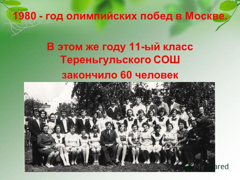 1980 - год олимпийских побед в Москве. В этом же году 11-ый класс Тереньгульского СОШ закончило 60 человек