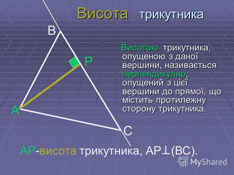 Висота трикутника Висотою трикутника, опущеною з даної вершини, називається перпендикуляр, опущений з цієї вершини до прямої, що містить протилежну сторону трикутника. Висотою трикутника, опущеною з даної вершини, називається перпендикуляр, опущений