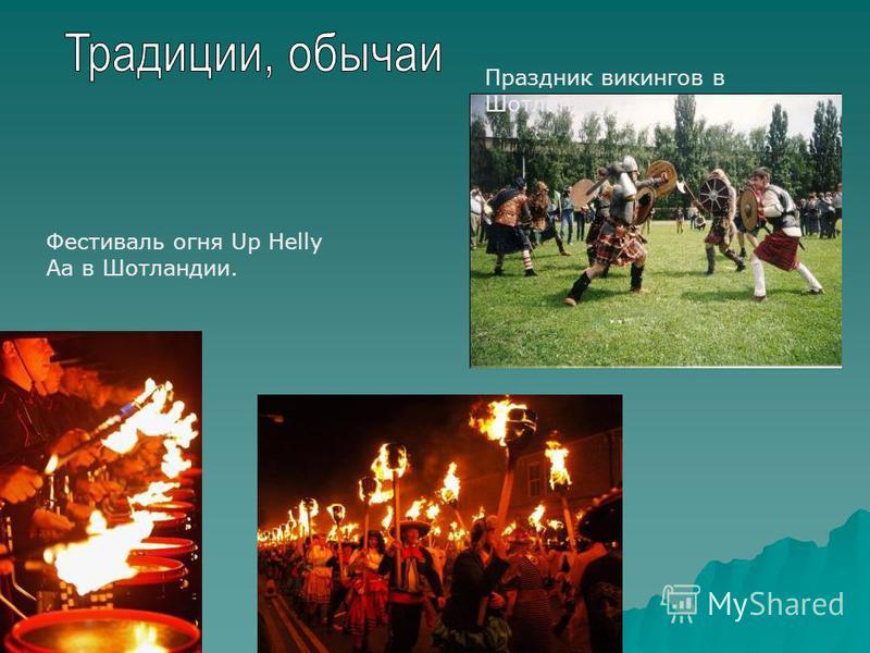 .. Фестиваль огня Up Helly Aa в Шотландии. Праздник викингов в Шотландии