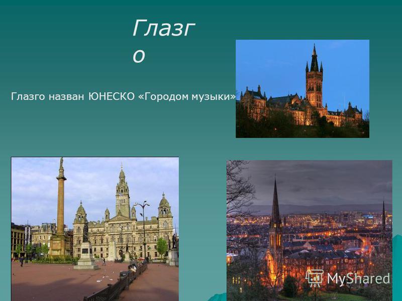 Глазг о Глазго назван ЮНЕСКО «Городом музыки»