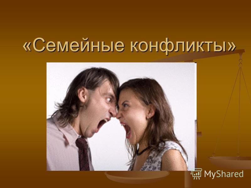 «Семейные конфликты»