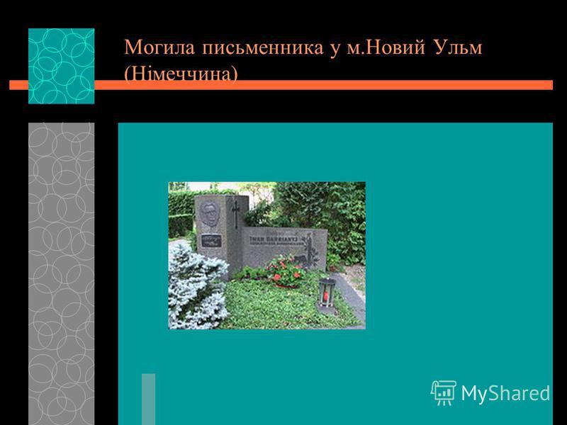 Могила письменника у м.Новий Ульм (Німеччина)