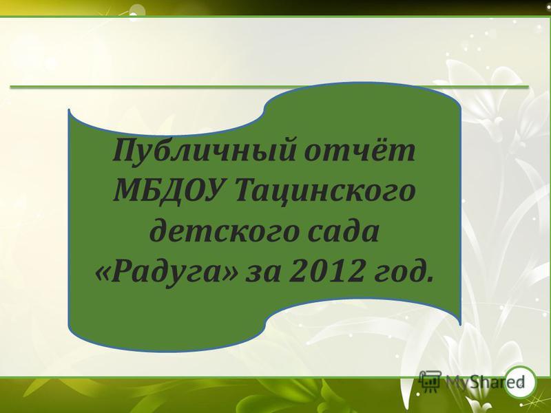 2 Публичный отчёт МБДОУ Тацинского детского сада «Радуга» за 2012 год.