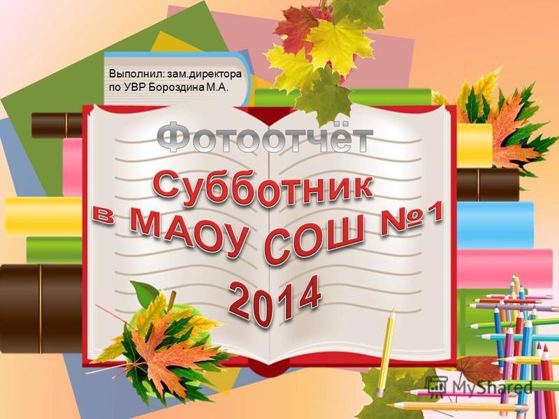 Выполнил: зам.директора по УВР Бороздина М.А.