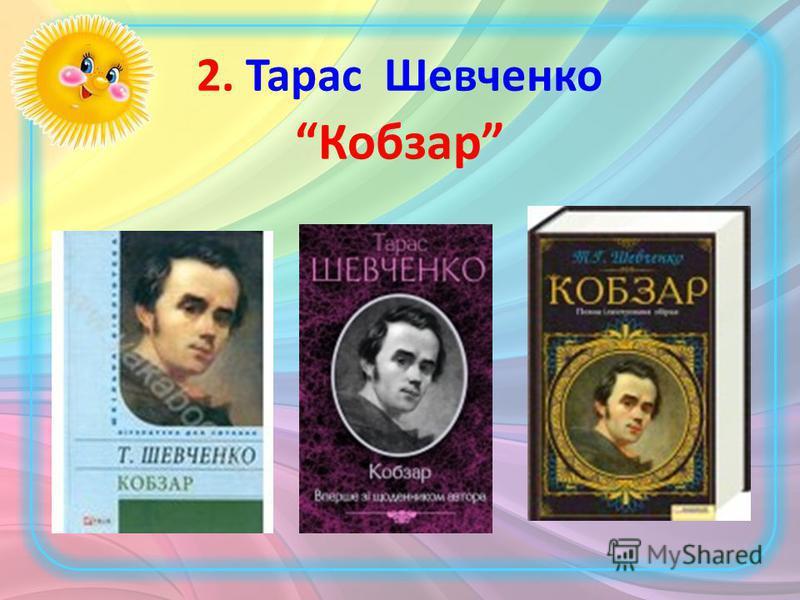 2. Тарас Шевченко Кобзар