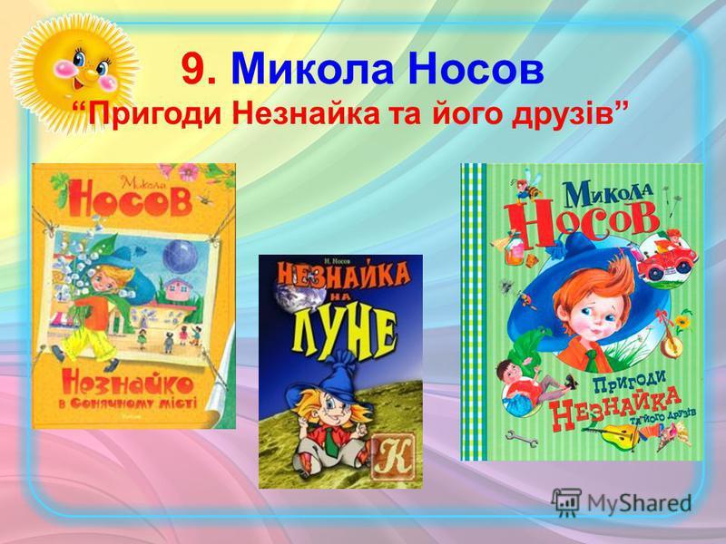 9. Микола Носов Пригоди Незнайка та його друзів