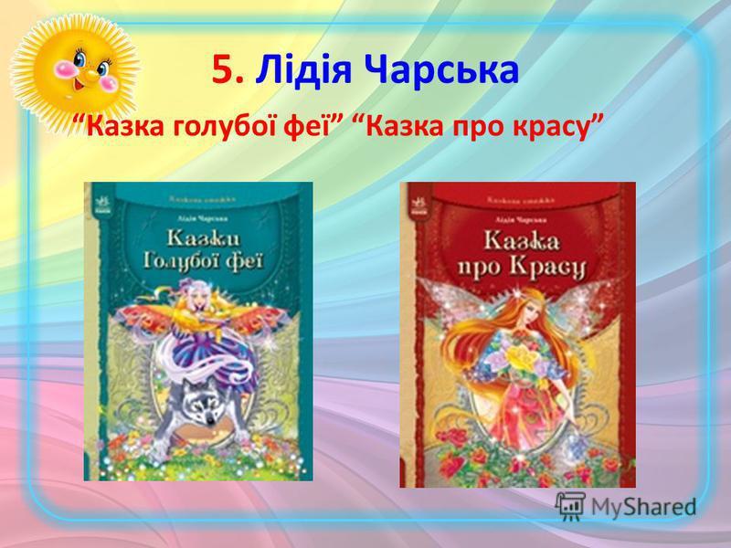 5. Лідія Чарська Казка голубої феї Казка про красу