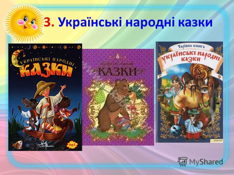 3. Українські народні казки