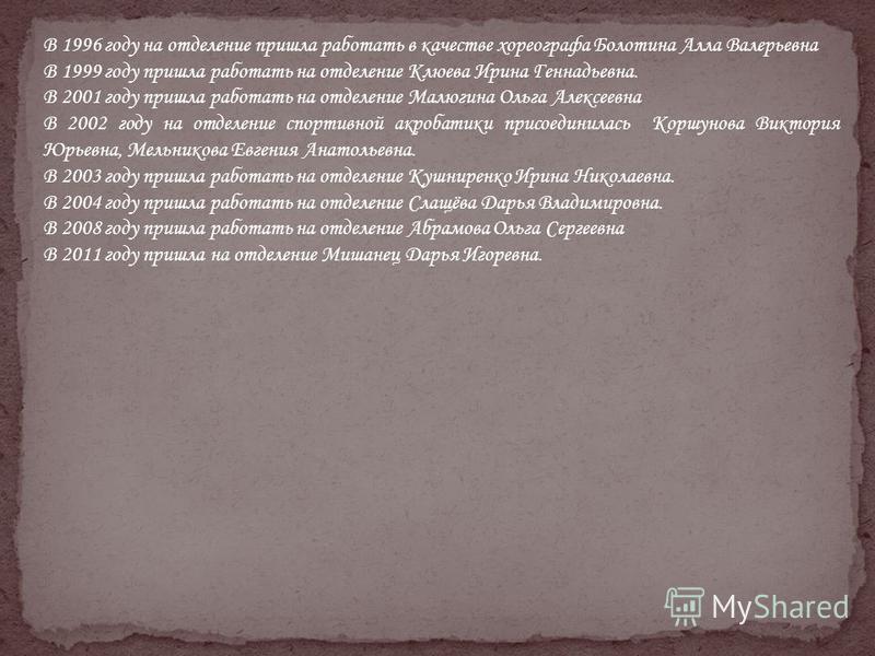 В 1996 году на отделение пришла работать в качестве хореографа Болотина Алла Валерьевна В 1999 году пришла работать на отделение Клюева Ирина Геннадьевна. В 2001 году пришла работать на отделение Малюгина Ольга Алексеевна В 2002 году на отделение спо