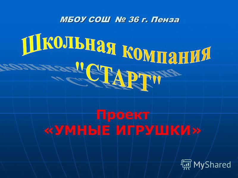 МБОУ СОШ 36 г. Пенза Проект «УМНЫЕ ИГРУШКИ»