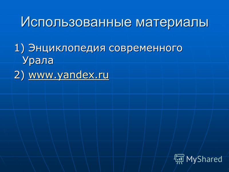 Использованные материалы 1) Энциклопедия современного Урала 2) www.yandex.ru www.yandex.ru