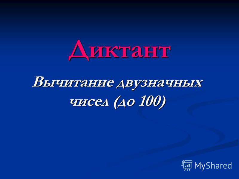 Диктант Вычитание двузначных чисел (до 100)