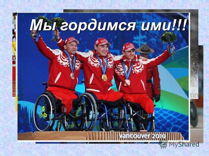 Мы гордимся ими!!!